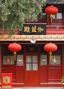 寺庙中伽蓝殿的由来(图)