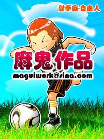 在线游戏:12星座宝宝参加世界杯拼图(组图)