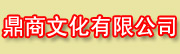 北京鼎商文化发展有限公司
