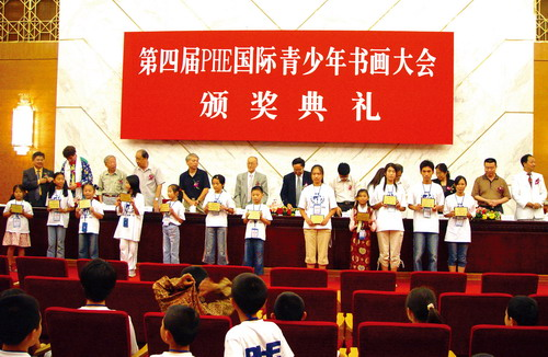 图为:第四届PHE国际青少年书画大会人民大会堂颁奖盛况