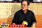 著名书法家周志高先生:给孩子出版杂志的建议(视频)