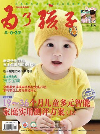 宝宝衣编织马图