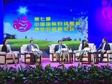 妇幼婴童博览会高峰论坛(下)