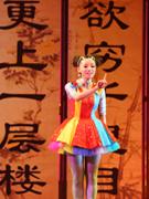 《唐诗传奇》北京缤纷无限儿童艺术剧团