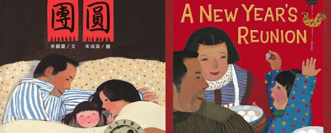 原创图画书《团圆》获选2011纽约时报年度最佳儿童图画书