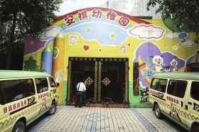 5月10日,安祺幼稚园,因为发生孩子手背被保育员扎十几针的事情,该园 被责令限期整改。 图/记者杨旭