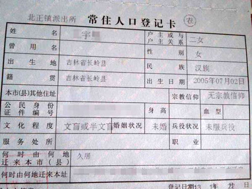孩子母亲王玉红持有的户口本内页照片。 家属供图