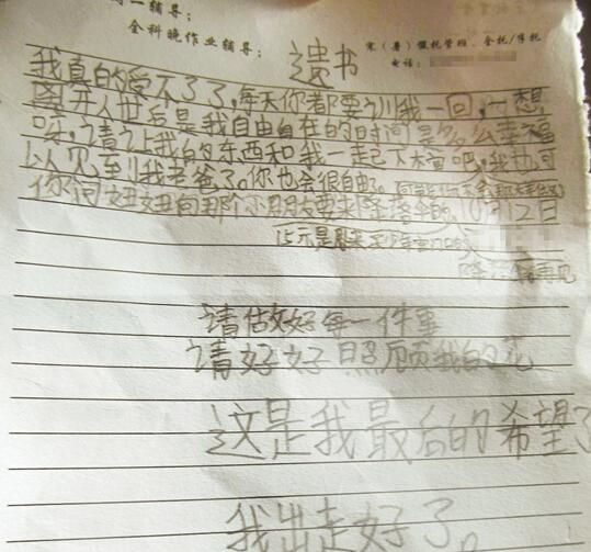 单亲妈妈管教太严 杭州九岁男孩留遗书离家出走