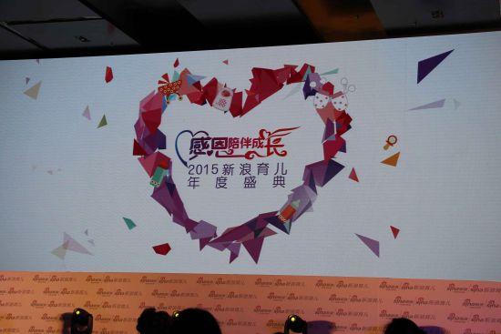 贝因美连续第八年在2015新浪育儿盛典获奖