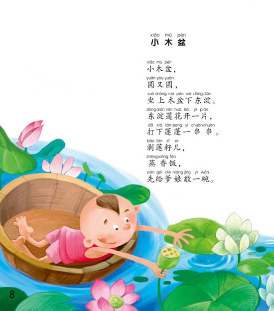 童谣:小木盆