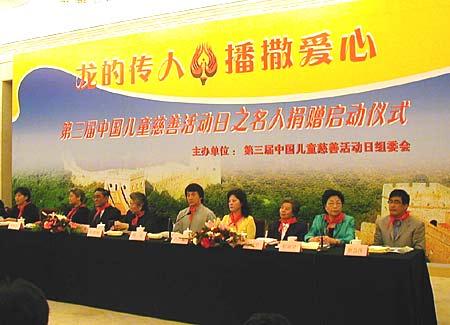 中国儿童慈善活动日名人捐赠启动仪式