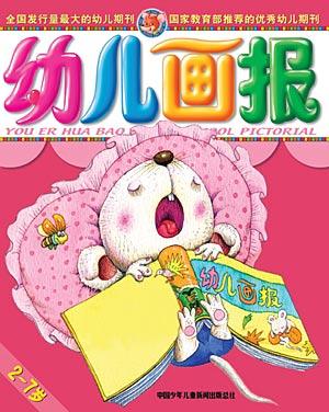 幼儿画报 2006年9月刊封面