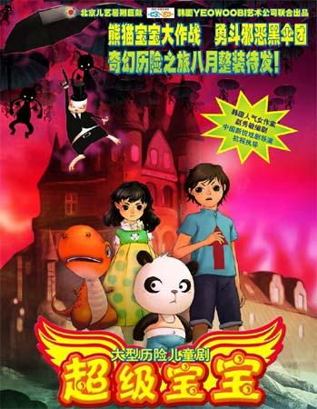 《超级宝宝》给孩子一部东方的绿野仙踪(图)
