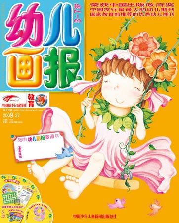 幼儿画报 2009年9月刊封面