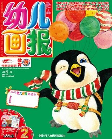 幼儿画报 2009年12月刊封面
