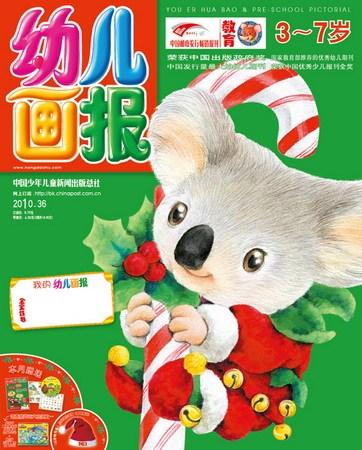 《幼儿画报》2010年12月刊封面(图)图片