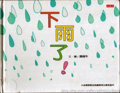 第二届丰子恺儿童图画书奖获奖作品:《下雨了》