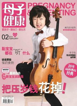 《母子健康》2014年2月刊封面(图)