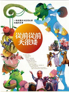 童话艺术节海报手绘