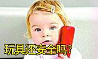 你给宝宝选的玩具还安全吗