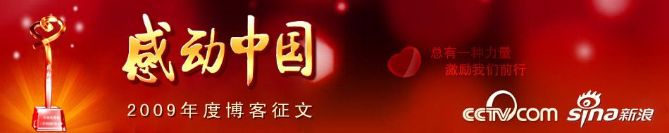 2009感动中国博客征文