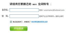 输入MSN账号