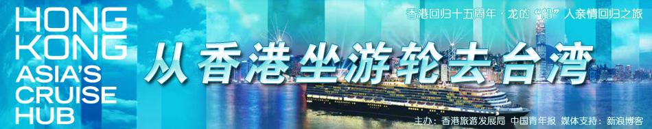 从香港坐游轮去台湾