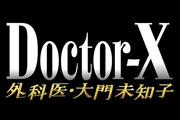 Doctor-X~外科医 大门未知子~