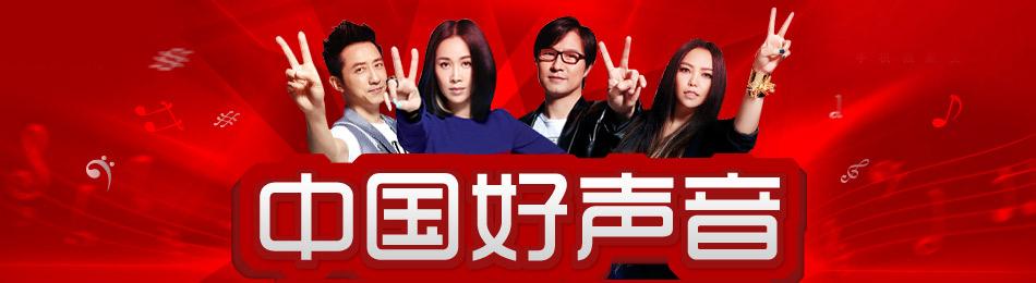 中国好声音第二季热门博客