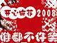 开心麻花2008