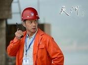 电影《天河》:饮水思源,英雄筑梦!