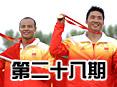 男子皮划艇500米决赛