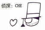 侦探:CHE
