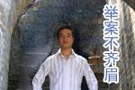 《汉朝啊汉朝》作者