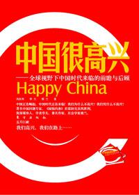 中国很高兴