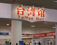 台湾馆展区