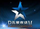 北京卫视《五星夜话》