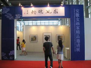 第六届文博会中国画作品展