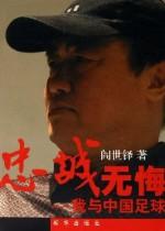 阎世铎与中国足球:忠诚无悔
