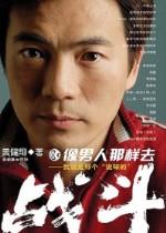 黄健翔:像男人那样去战斗