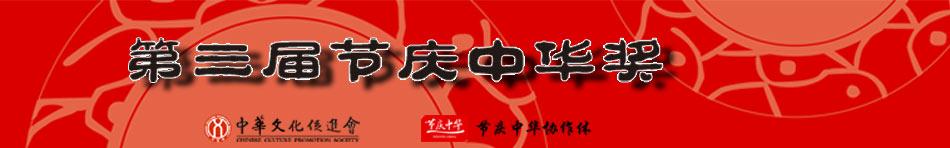 第三届节庆中华奖