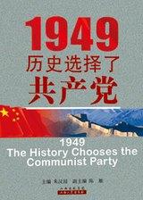 历史选择了共产党