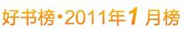 新浪中国好书榜2011年1月榜
