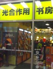 民营书店遭遇生存危机