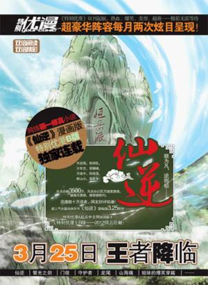 《仙逆》漫画版宣传海报