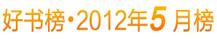 新浪中国好书榜2012年5月榜