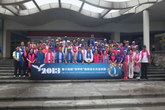 中国世界和平基金会十四届和平杯挥杆国际公益