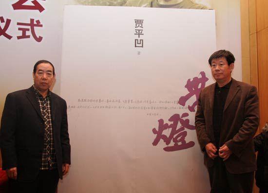 贾平凹(左)与人民文学出版社社长管士光为《带灯》揭幕
