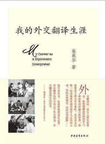 《我的外交翻译生涯》 施燕华著 中国青年出版社出版