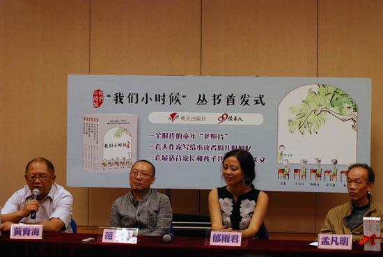 """""""我们小时候""""丛书新书发布会在上海举行图片"""